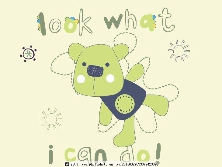 可爱小熊 童装图案 矢量图 英文字母 花 矢量素材 其他矢量