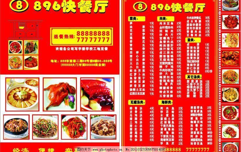 快餐厅宣传单模板下载 快餐厅宣传单 宣传单 餐厅宣传单 红色 菜单 菜
