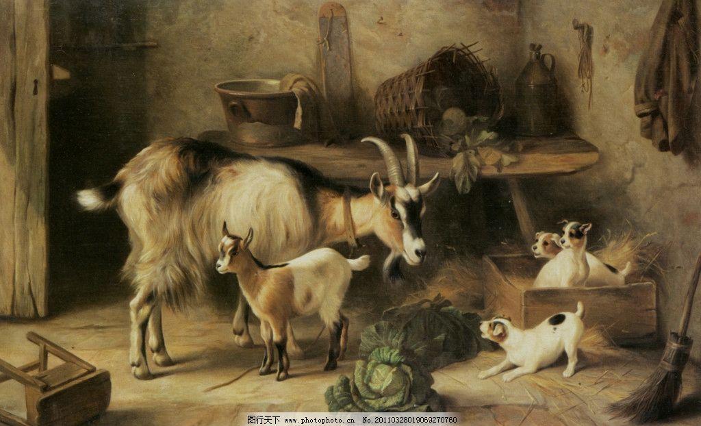不速之客 埃德加 山羊 小狗 动物 家禽 油画 世界名画