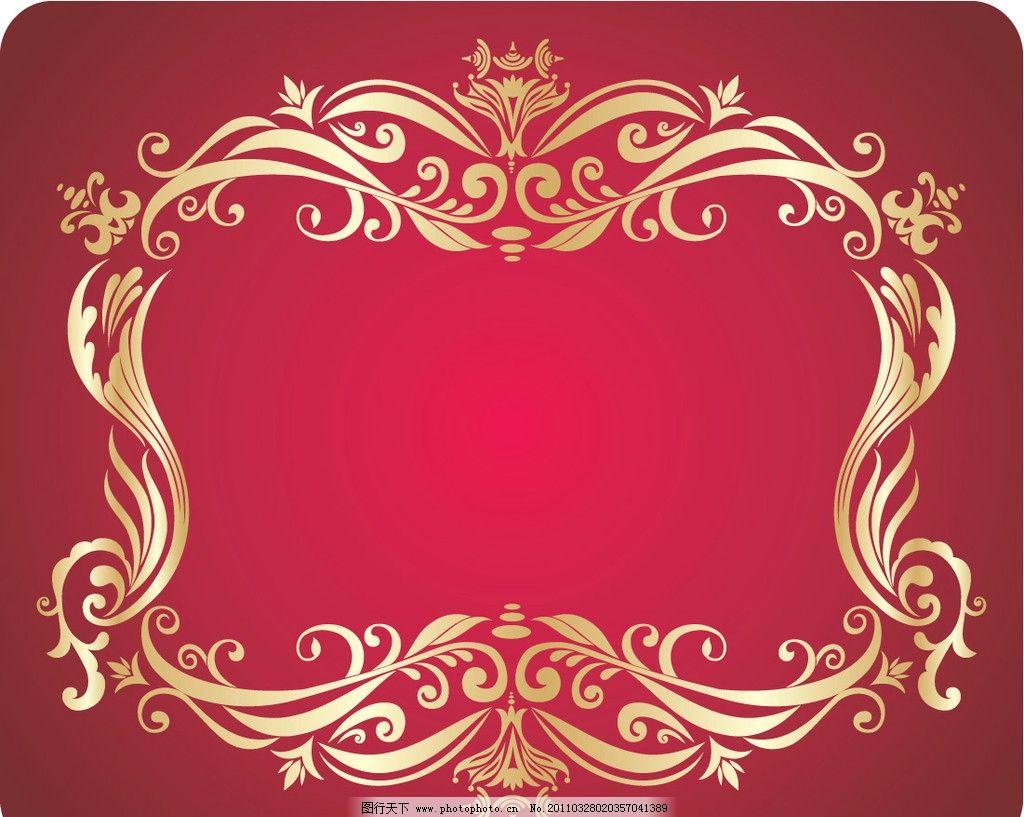 欧式花纹花边边框图片