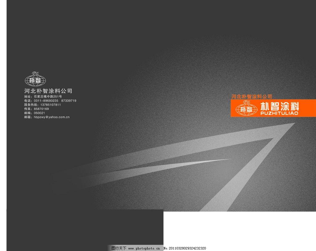 商务画册图片,封面 地震 创意 封套 彩页 画册设计-图