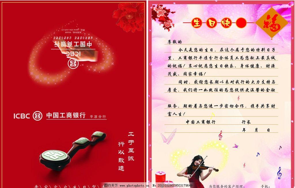 工商银行 工行 美女 小提琴 生日快乐 广告设计 矢量 cdr