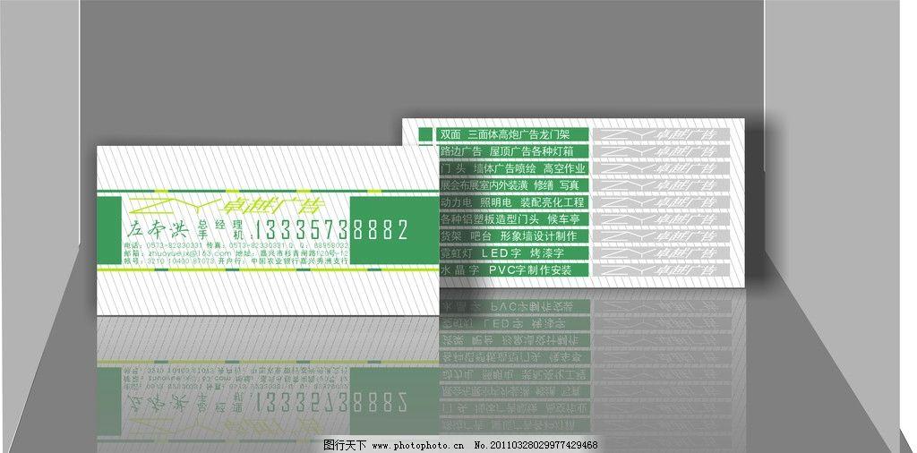 装饰公司名片 名片设计 卓越      设计 墙体广告 喷绘 名片卡片 广告