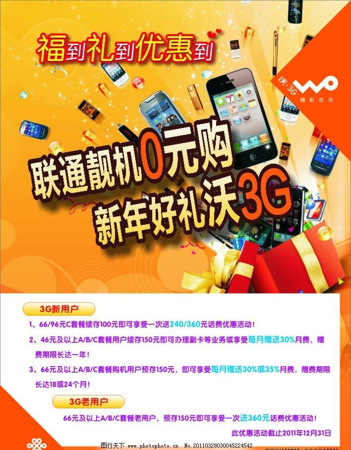 联通3g海报 联通 3g 海报 新年 优惠 老用户 新用户 2g 海报设计 广告