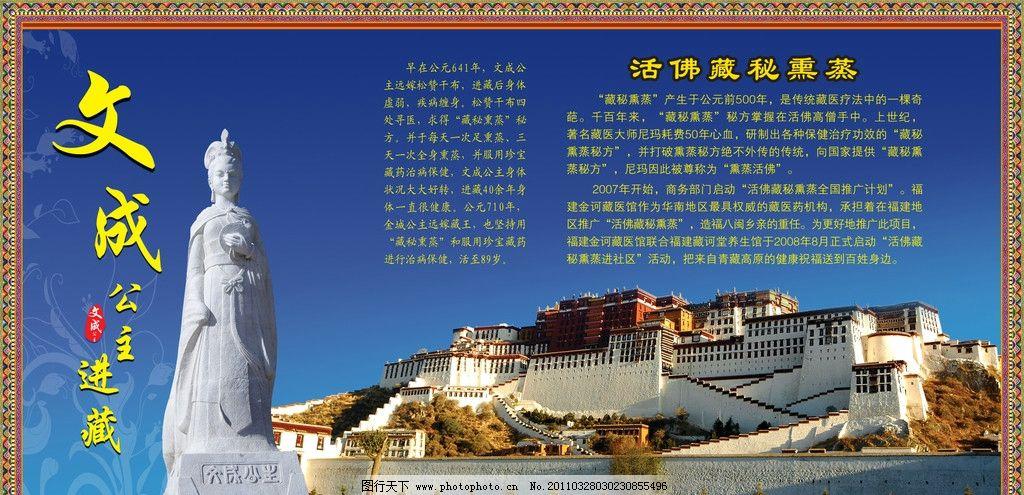 文成公主 布达拉宫 藏族 雕像 天空 山墙树 展板 展板模板