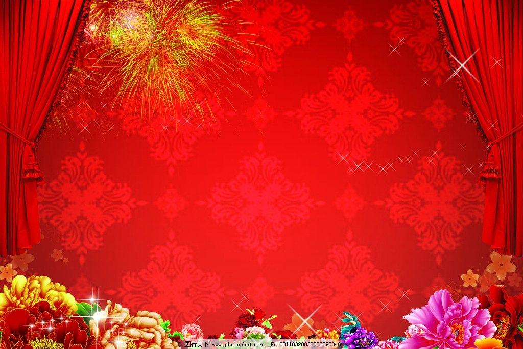 喜庆背景展板 背景 节日素材 红 喜庆 花 烟火 幕布 牡丹 展板模板