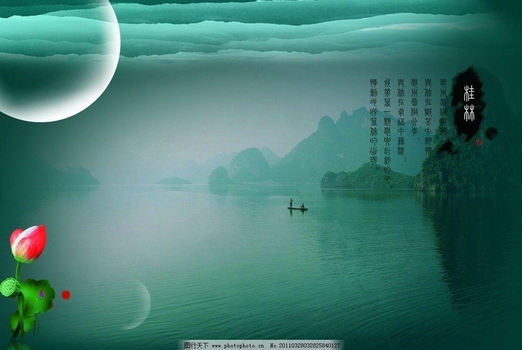 桂林山水 水墨 旅游海报模板 风景图片 月亮 荷花 荷叶 小船