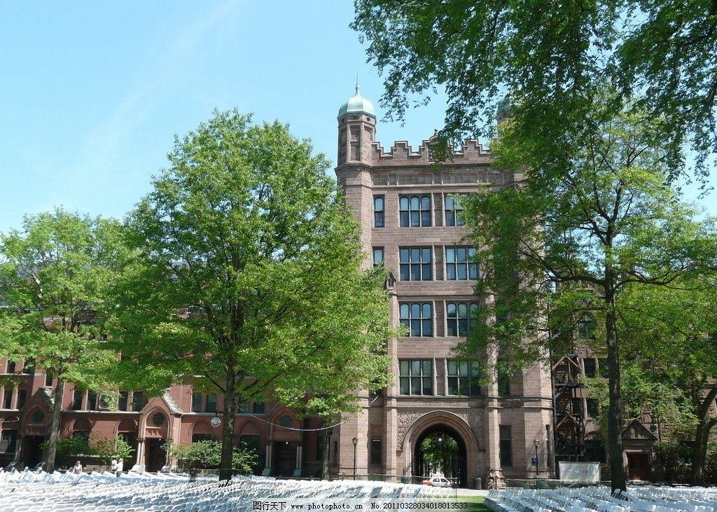 耶鲁大学 美国 美国大学 美国名校 名校风光 蒙大拿 美国图片 国外