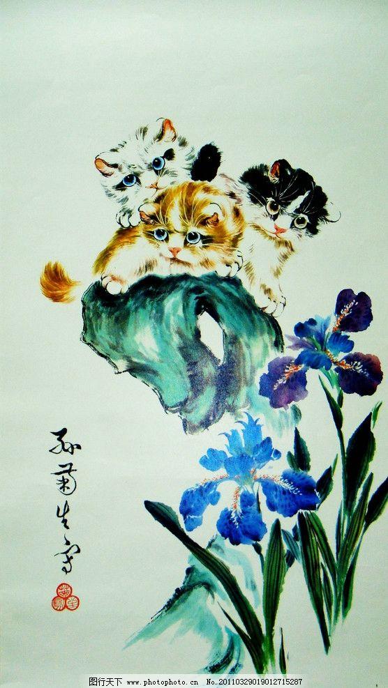 绘画书法  三猫图 美术 绘画 中国画 彩墨画 工笔重彩画 动物画 猫