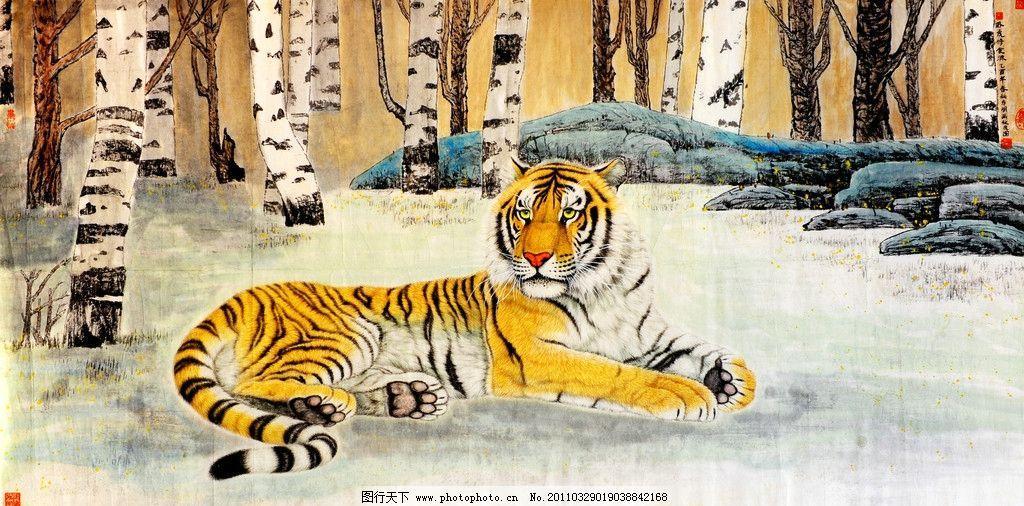 卧虎待食源 美术 绘画 中国画 彩墨画 工笔重彩画 老虎 猛兽 虎姿