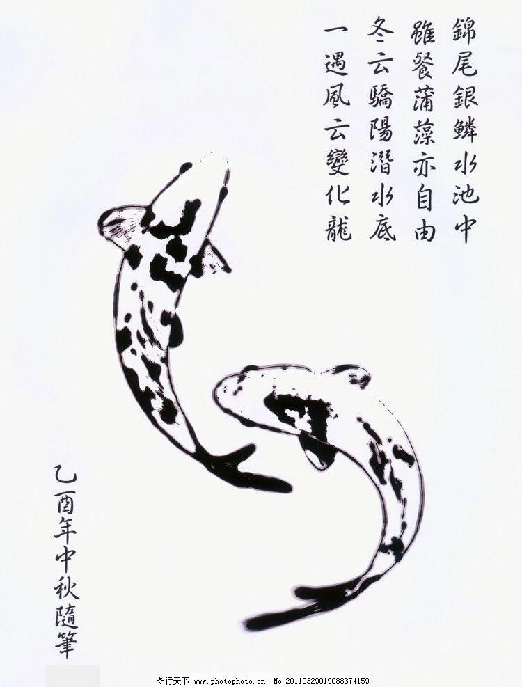 锦鲤古风手绘线稿