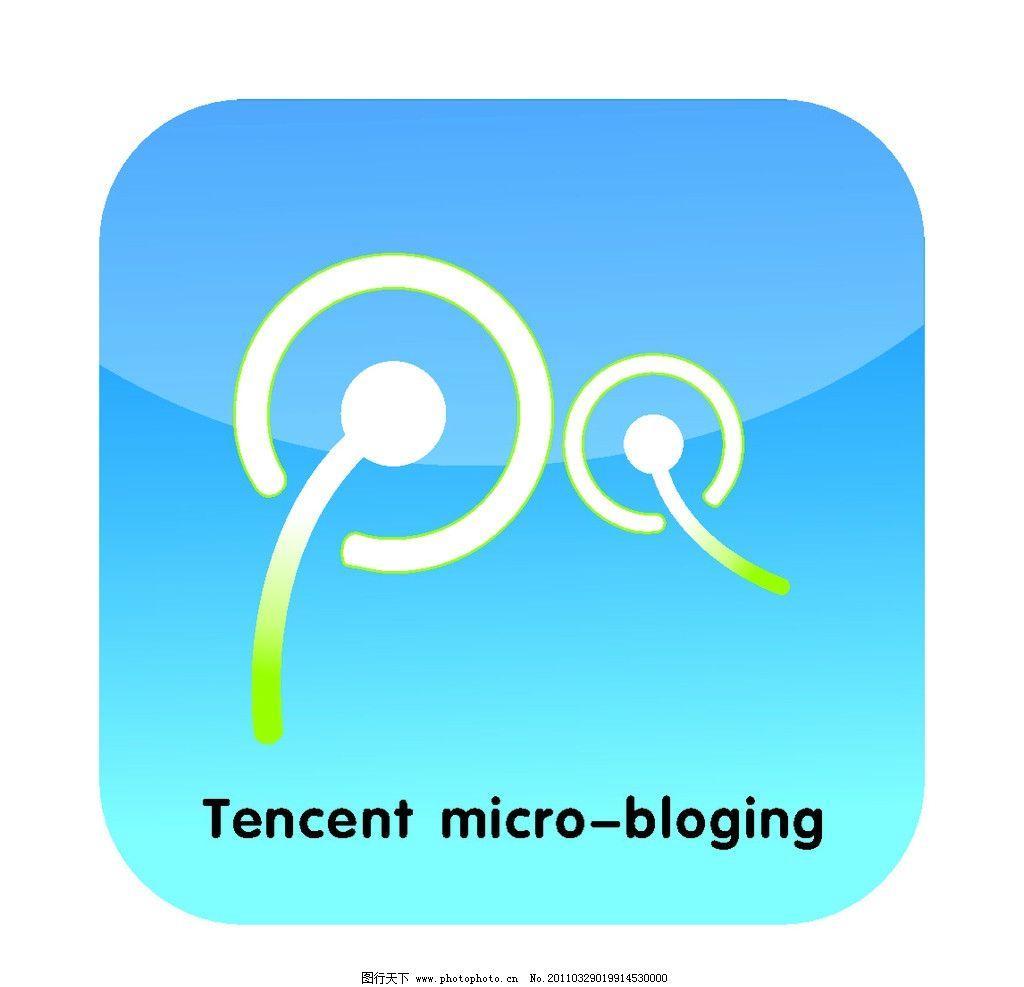 腾讯微博矢量 腾讯 微博 腾讯微博 企业logo标志 标识标志图标 矢量 c