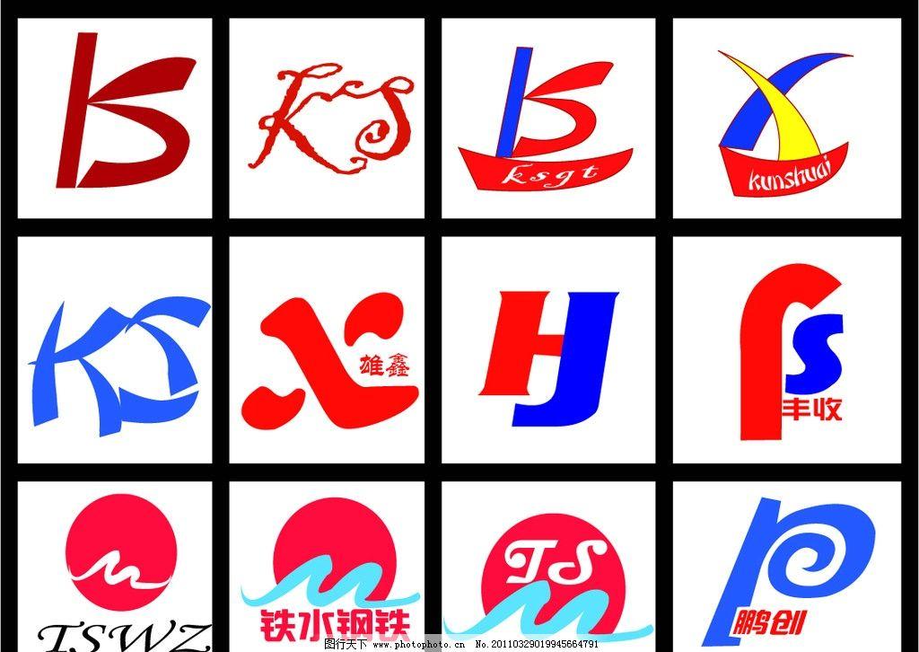 标志      ks hg ts pc xx 各种标志 企业标志 企业logo标志 标识标志
