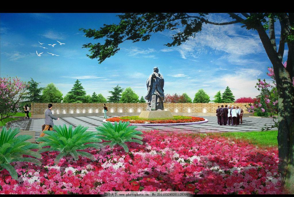 广场景观 孔子雕像 花坛