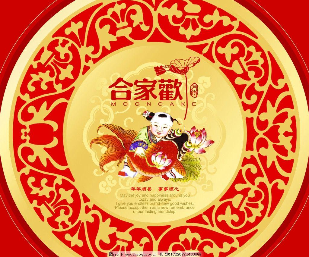 中秋礼盒 中秋 月饼 礼 合家欢 印章 年画 童子 鱼 圆花边 传统 荷叶