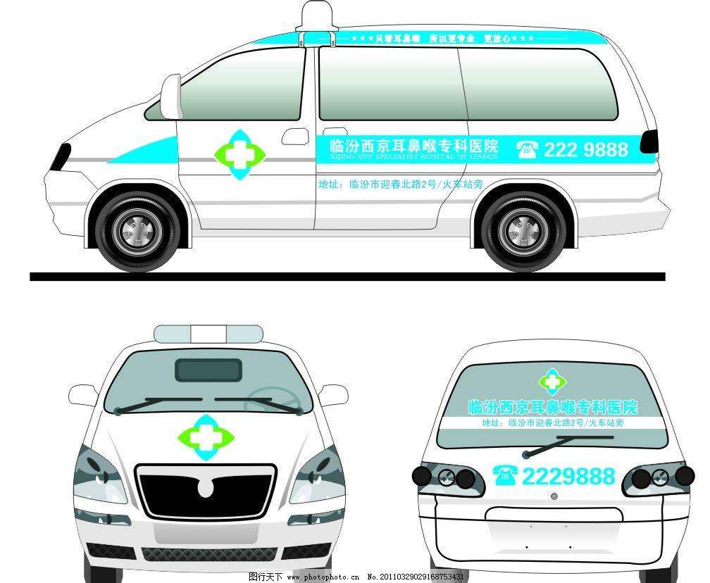 医院救护车包装设计图片