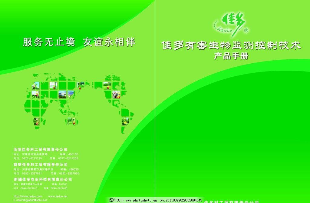 画册封面 产品手册      设计 绿色版面 画册设计 广告设计模板 源
