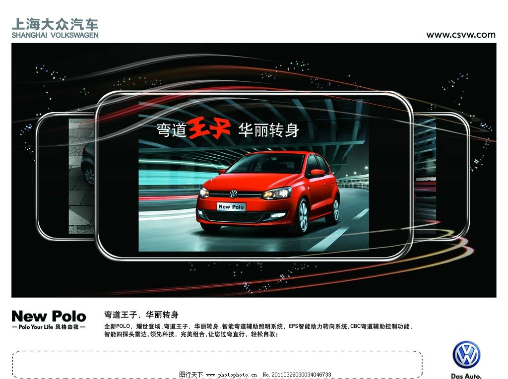 华丽菠萝 菠萝 上海大众汽车 弯道 促销 炫光 数码效果 海报设计 广告