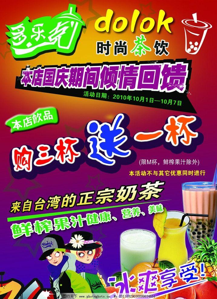 设计图库 广告设计 海报设计  奶茶海报 时尚茶饮 国庆 迎国庆 倾情