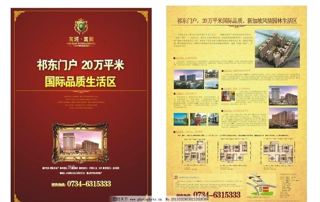 地产宣传单 地产 红 欧式 相框 房地产 排版 边框 dm宣传单 广告设计