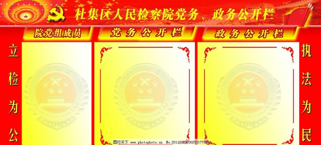 检察院广告宣传展板模板图片