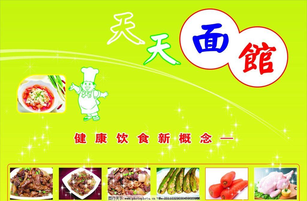 健康饮食 餐馆 餐馆背景 饮食 菜单菜谱 广告设计 矢量 cdr