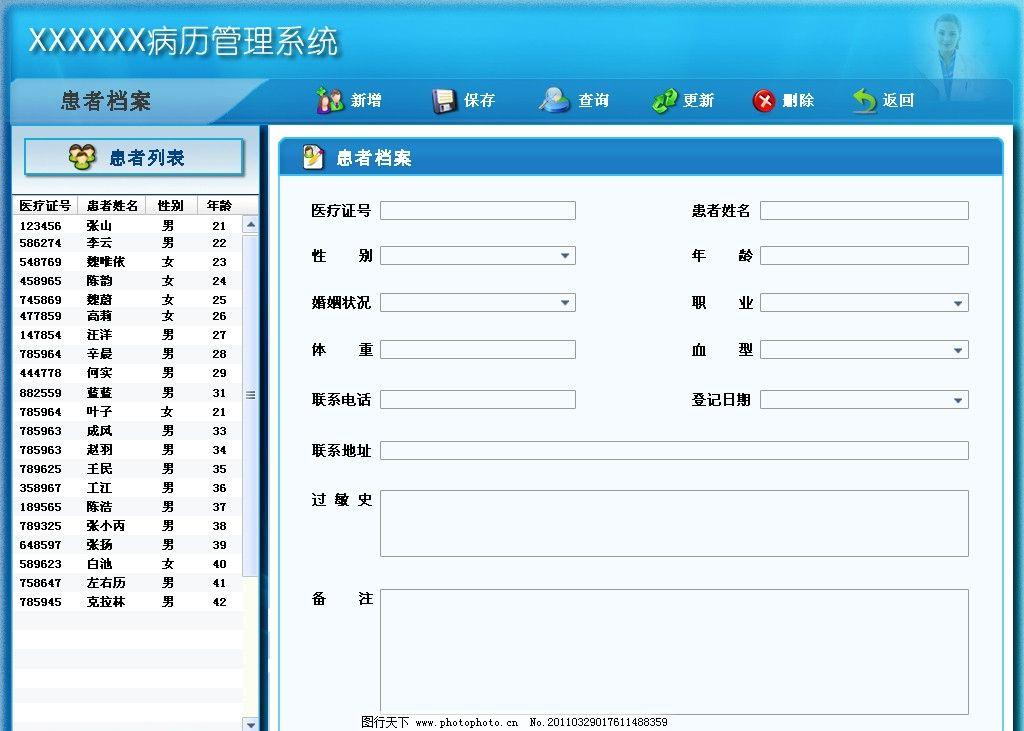 患者档案 软件界面 医疗系统 病历管理 蓝色背景 源文件 其他模板