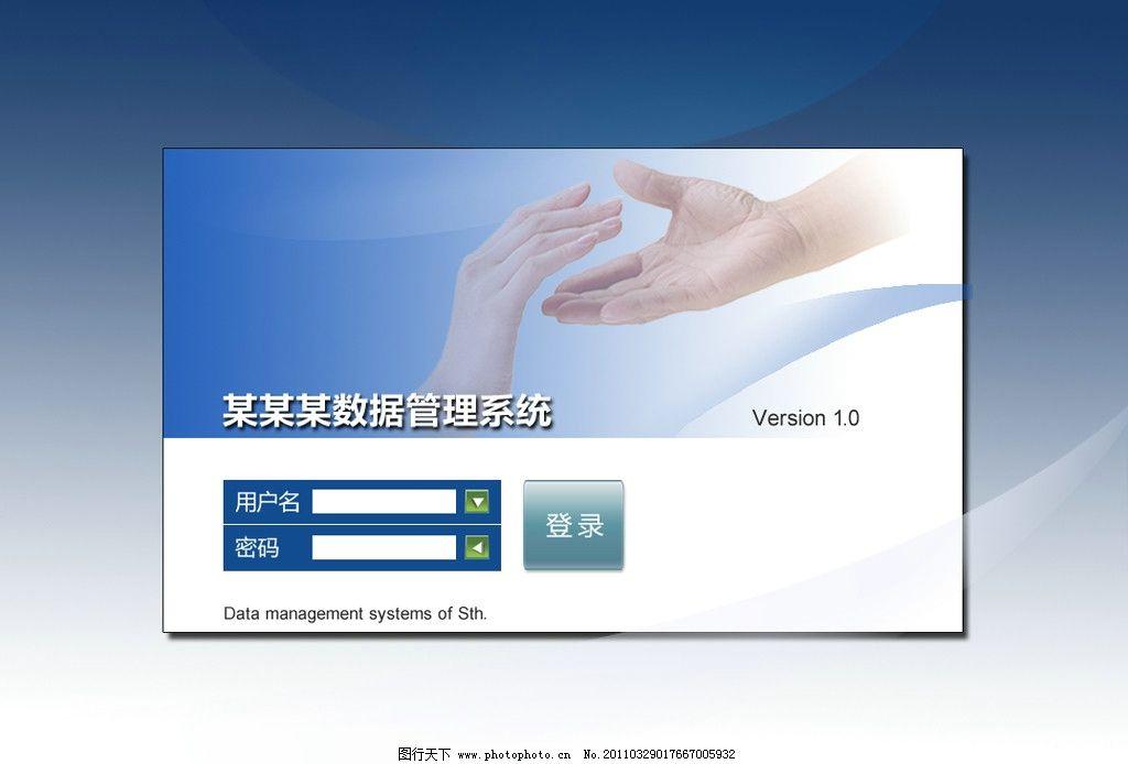 软件ui 软件界面 管理系统 牵手 欢迎 ps psd分层图层 其他模板 网页