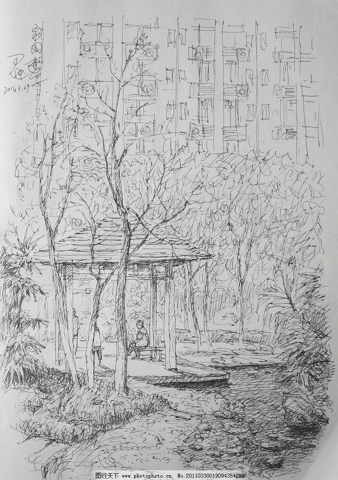 钢笔速写 蓉城之家园 竹林