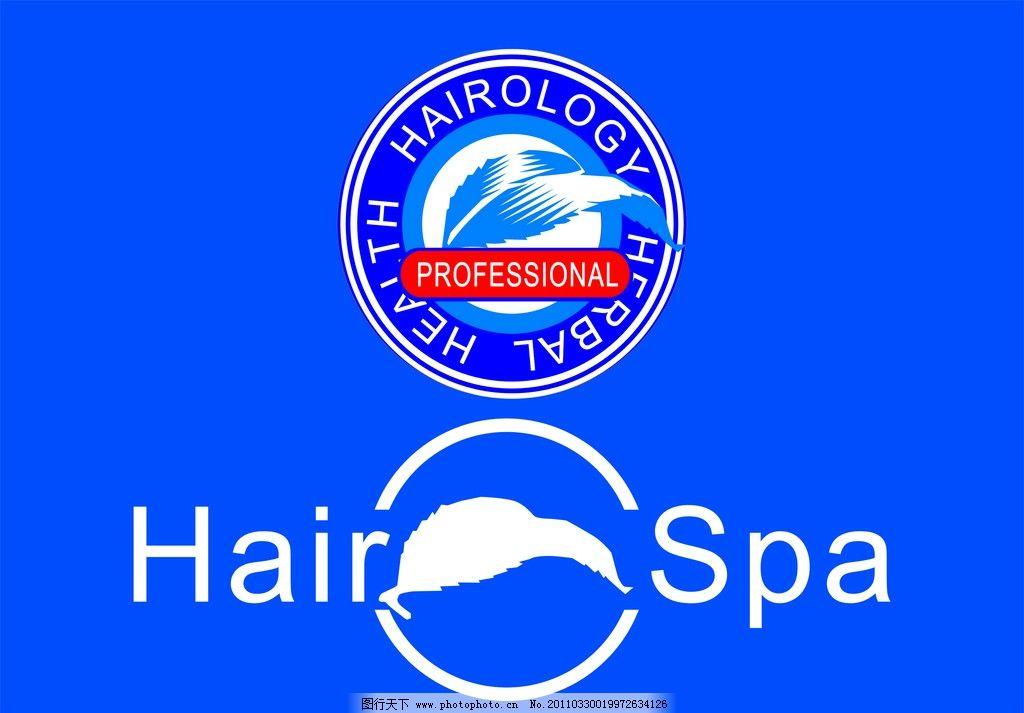 标志 发廊标志 蓝色标志 头发型状 企业logo标志 标识标志图标 矢量
