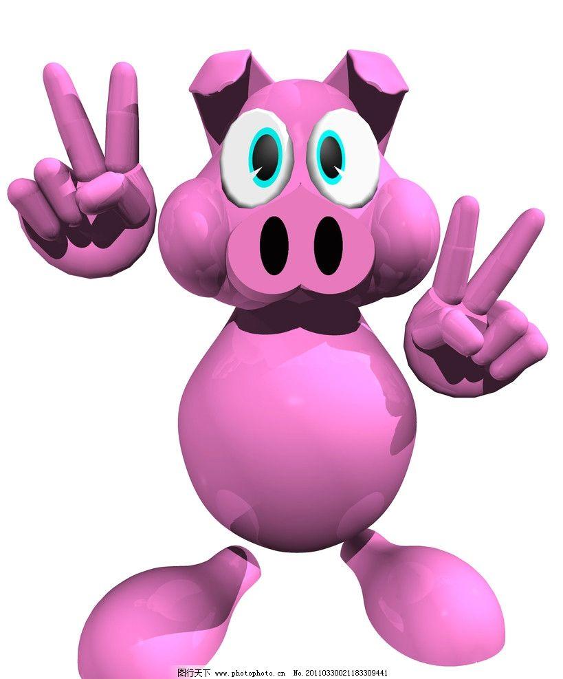 3d小猪 猪头 手 脚 眼睛 站立 胜利手势 粉色猪 3d作品 3d设计 设计 3
