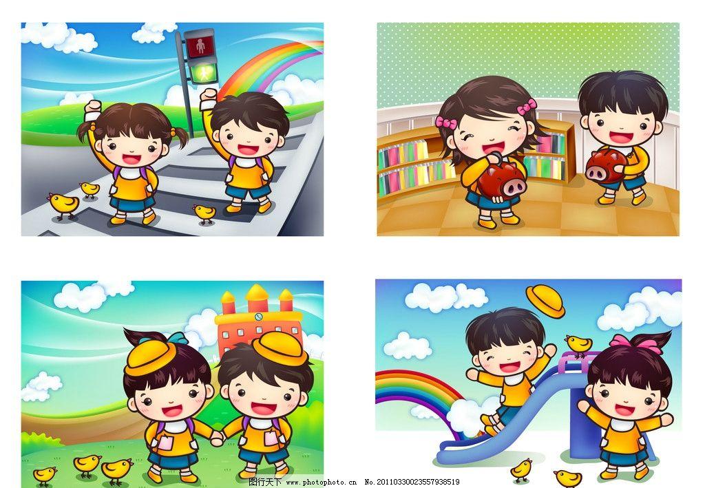 幼儿园 卡通小朋友图片