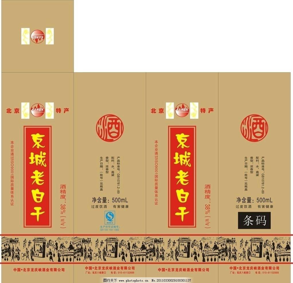 老白干 古韵 红色 白酒包装 包装设计 矢量