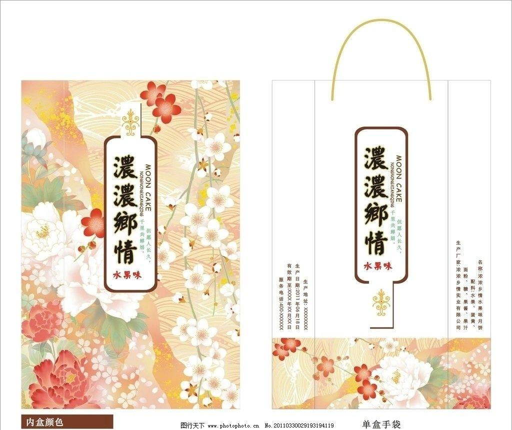 (花纹合层) 精美 日式 月饼 包装系列 礼盒 手袋 乡情 包装设计 广告
