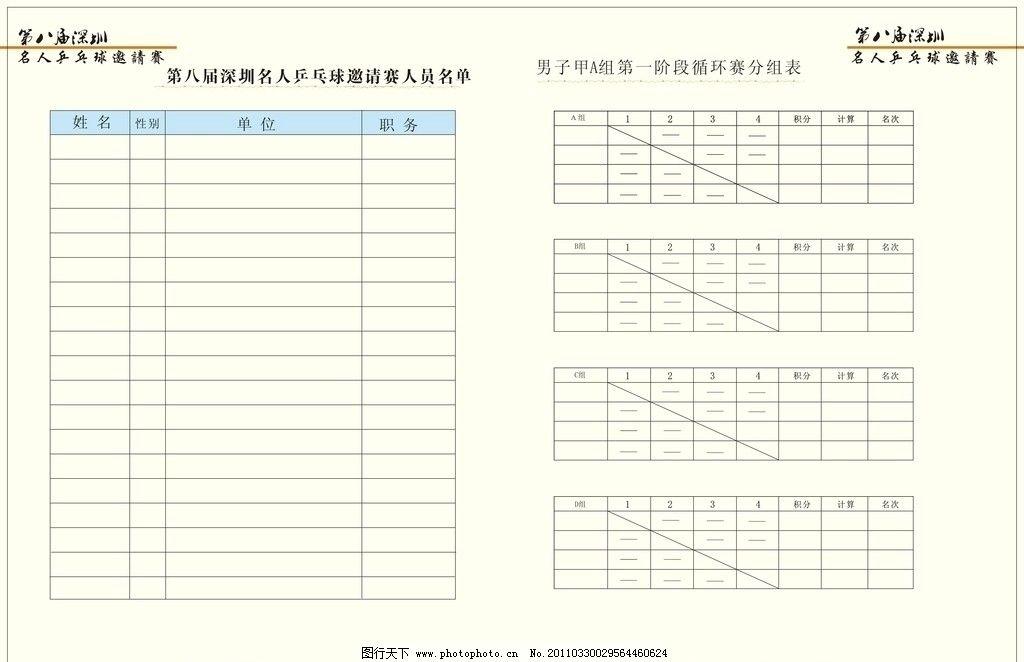 表格 比赛表格 广告设计 矢量 cdr