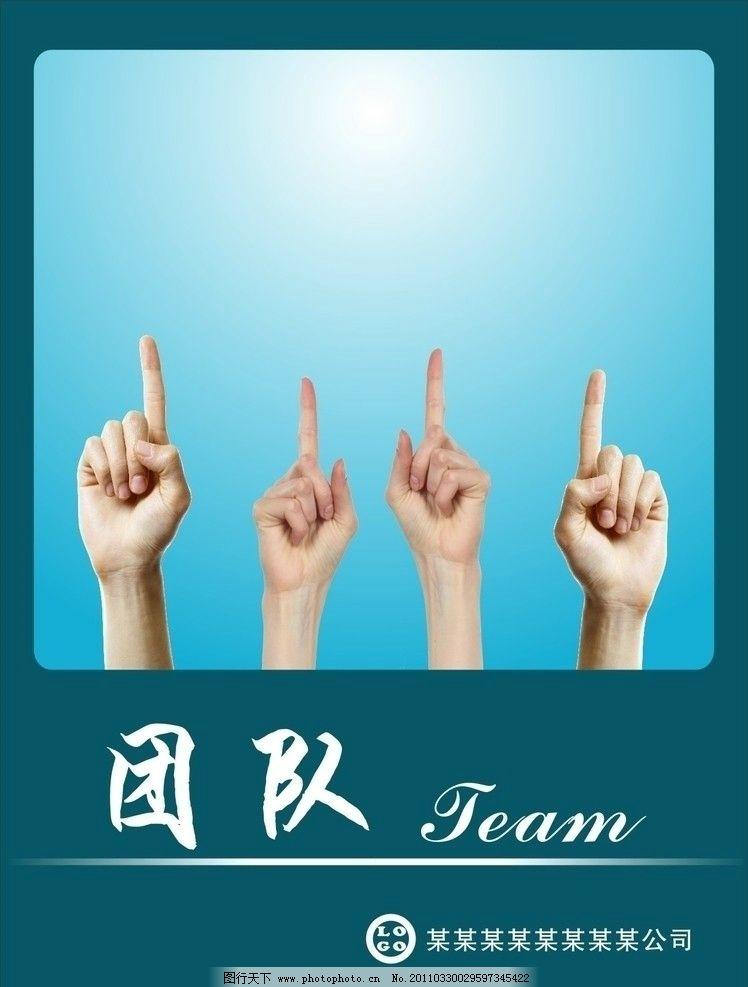 团队 手指 广告设计 矢量 cdr