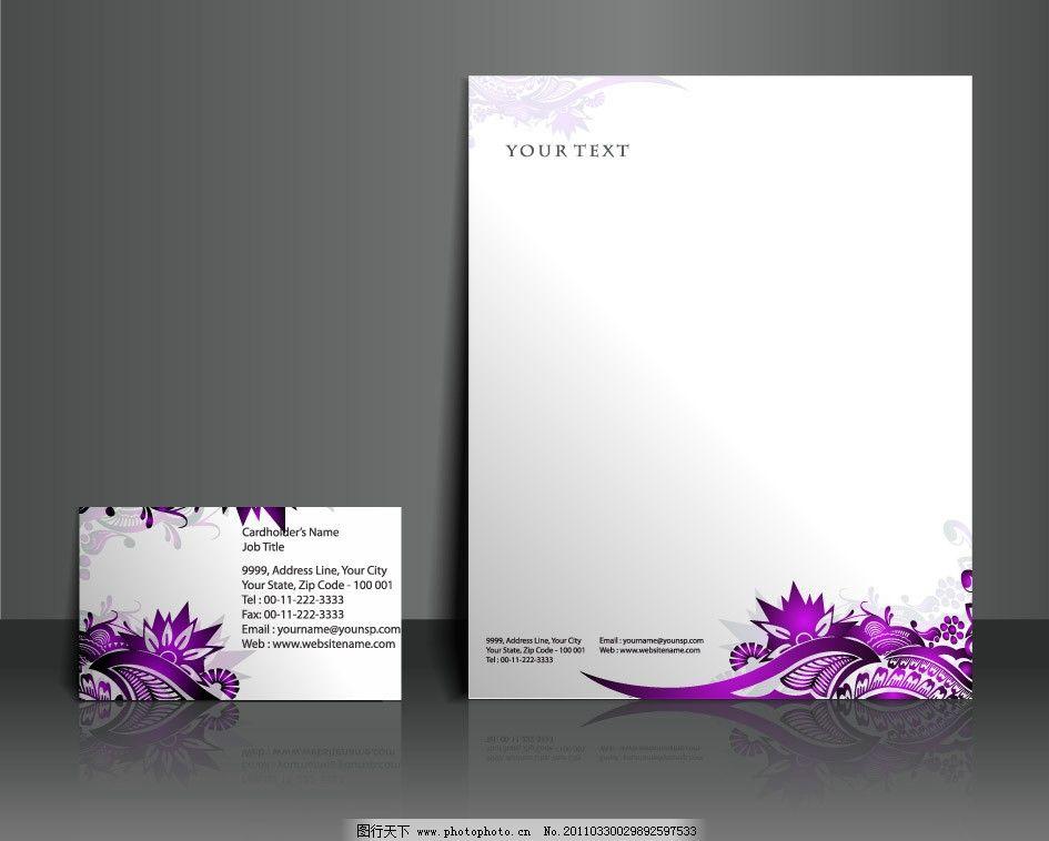 紫色时尚花纹企业vi设计图片