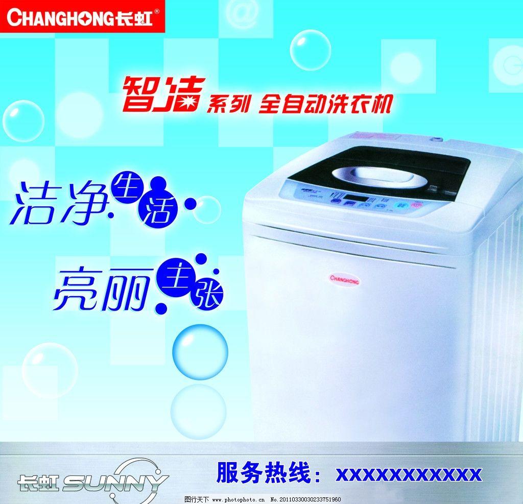 长虹洗衣机宣传单图片