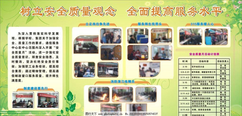 绿色宣传栏 安全质量月展板图片