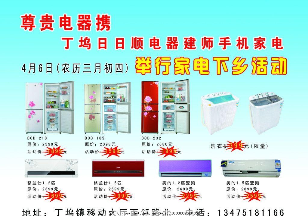 家电宣传单 尊贵 美的 格兰仕 空调 冰箱 dm宣传单 广告设计模板 源文