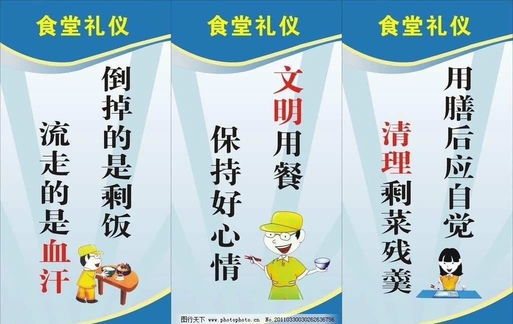 食堂礼仪 文明用餐 自觉清理 节约粮食 卡通 展板模板 广告设计 矢量