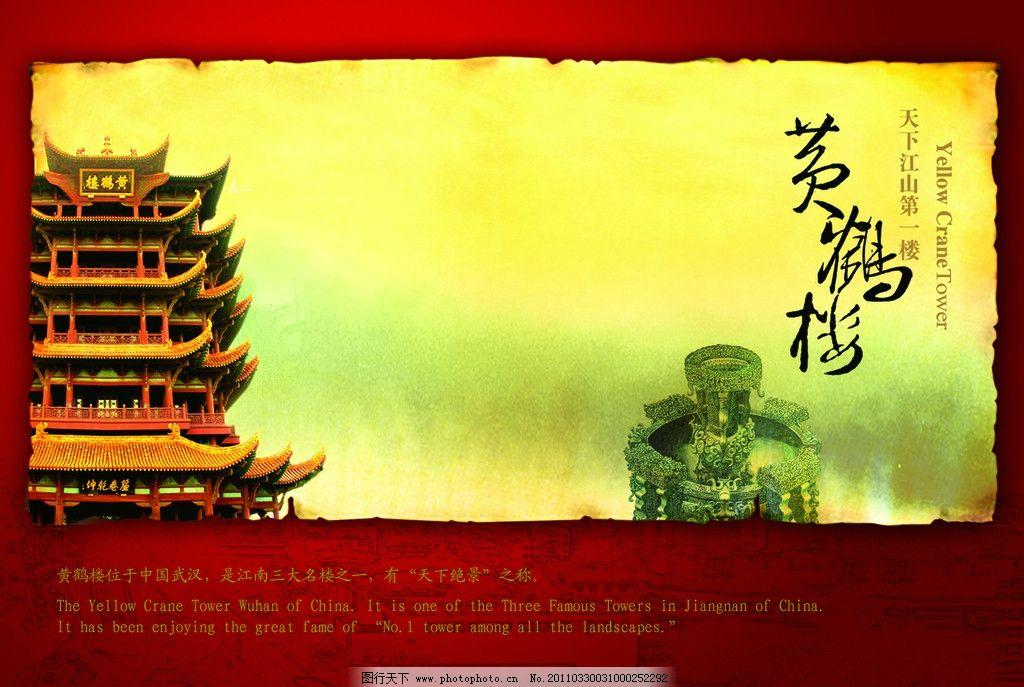 古建筑 武汉风景 武汉风光 四大名楼之一 黄鹤楼 广告设计 明信片