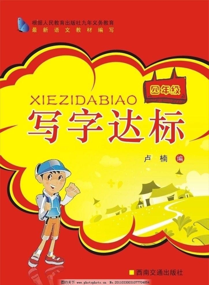 儿童书籍封面 儿童 书籍封面 其他设计 广告设计 矢量 cdr