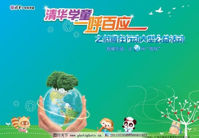矢量图库 地球 动物 背景 其他设计 广告设计 矢量 ai 环保公益海报