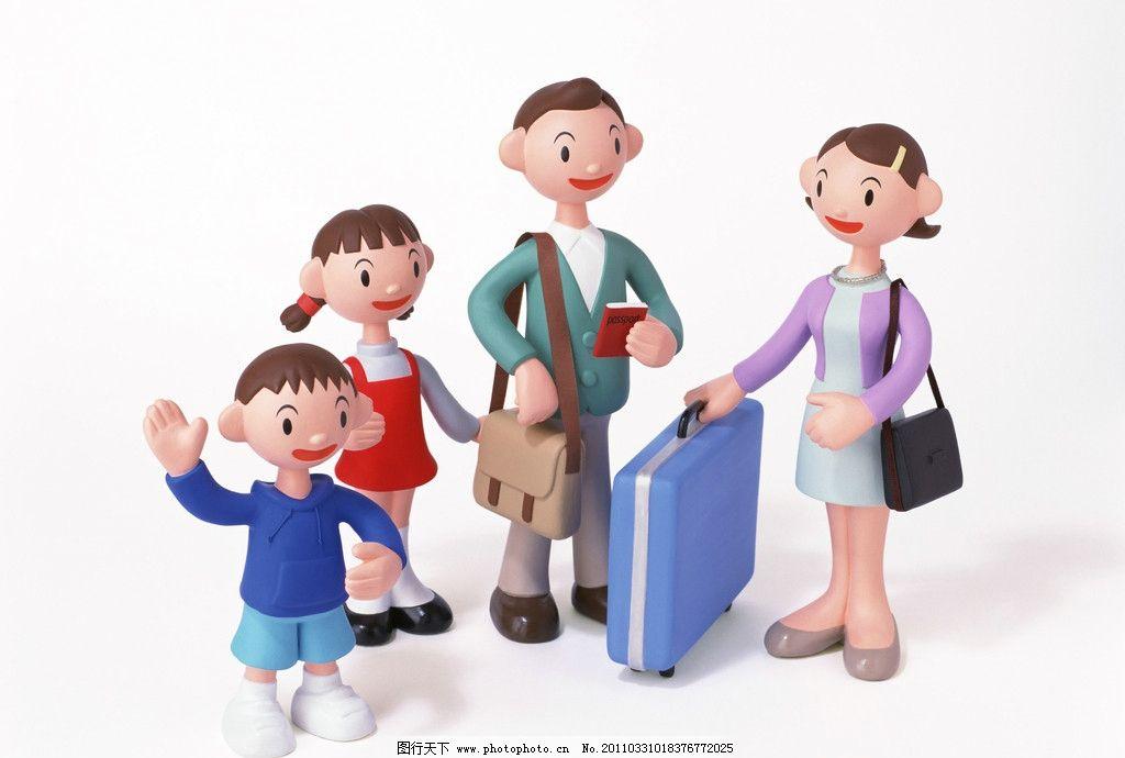 家居生活 小孩 卡通小孩 家人 欢乐家庭 旅游 动漫人物 动漫动画 设计