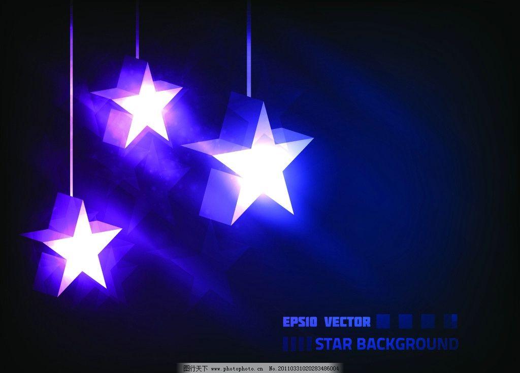 梦幻炫光背景 梦幻光晕 光线 动感 五角星 蓝色光线 动感七彩光晕