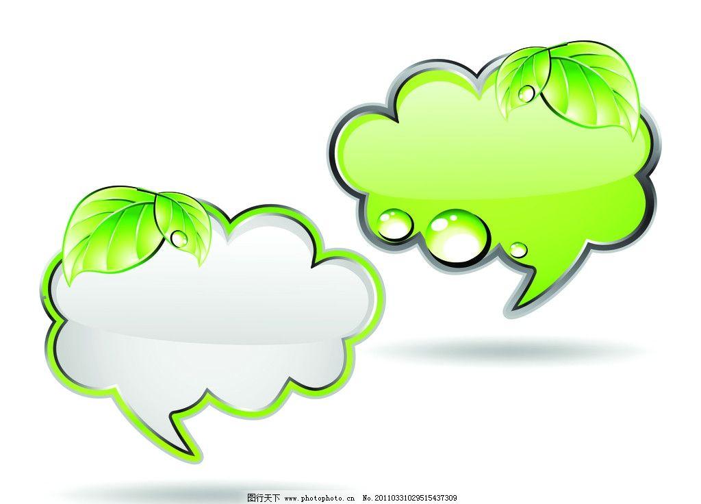 对话泡泡 对话框 绿叶对话框 树叶 水珠 水滴 水泡 露水 露珠 边框