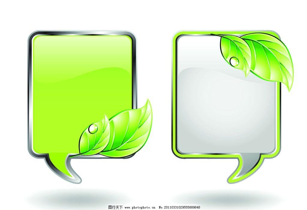 绿叶边框图片_设计案例_广告设计_图行天下图库
