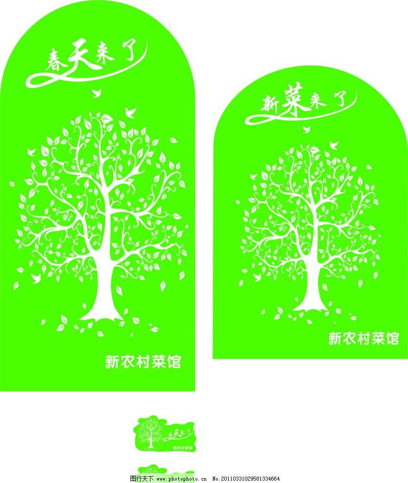 树矢量 树矢量图 大树 绿色大树 广告设计 矢量 cdr