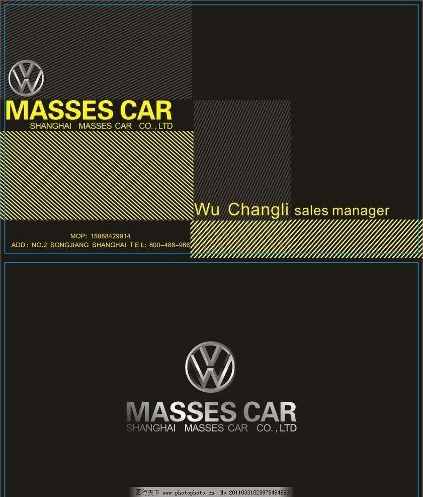 大众汽车英文名片图片